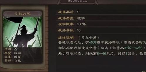 三国志战略版日本版6