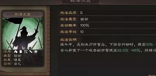 三国志战略版日本版7