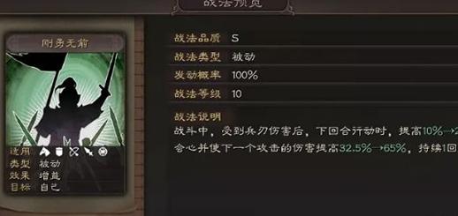 三国志战略版日本版8