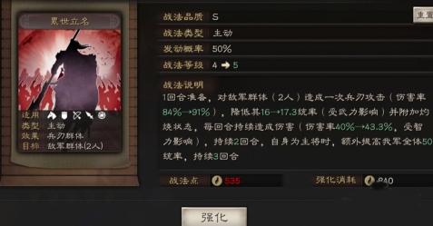 三国志战略版日本版12