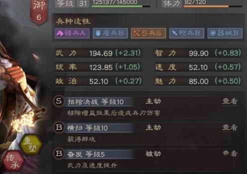 三国志战略版日本版15