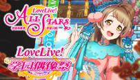 《Love Live! 学园偶像季:群星闪耀》即将上线