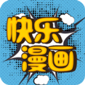 快樂漫畫app
