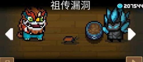 元气骑士bilibili版游戏彩蛋