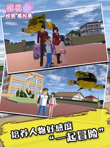 樱花校园模拟器中文版截图3