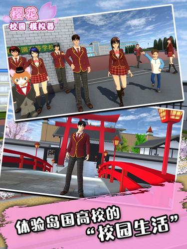 樱花校园模拟器中文版截图1