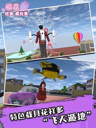 樱花校园模拟器中文版截图5