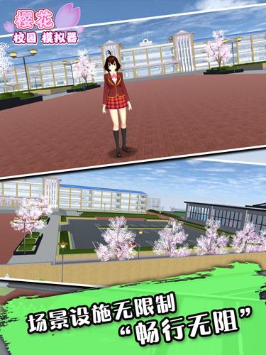 樱花校园模拟器中文版截图4