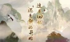 王者榮耀曜李逍遙皮膚動畫 聯動宣傳視頻展示