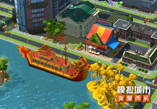 模拟城市我是市长3