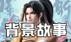 王者荣耀曜李逍遥背景故事 仙剑奇侠传皮肤传记