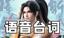 王者荣耀曜李逍遥语音台词 仙剑奇侠传说的话