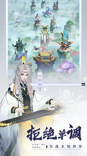 千秋辞截图2