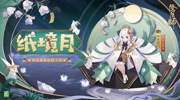 陰陽師輝夜姬紙境月圖片