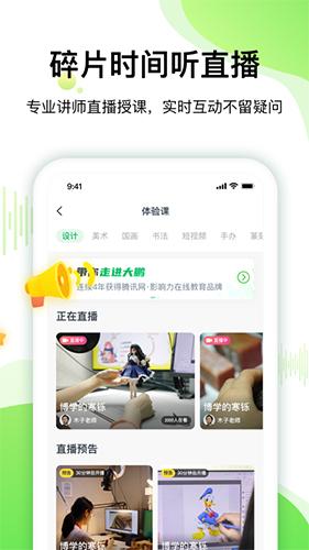 大鵬教育app最新版截圖4