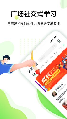 大鵬教育app最新版截圖1