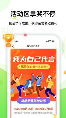 大鵬教育app最新版截圖5