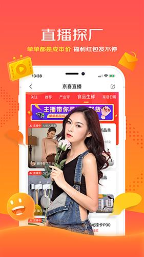 京喜app截图2