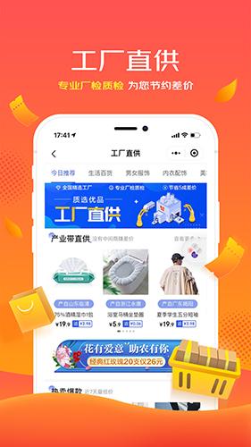 京喜app截图3