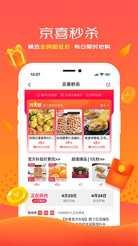 京喜app截图4