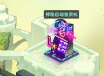 坎公骑冠剑神秘自动售货机有什么用 售货机作用介绍