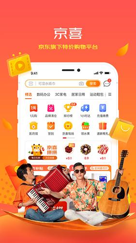 京喜app截图1