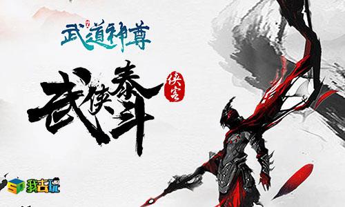 超强伙伴搭配我去玩《武道神尊》霸气挽红颜