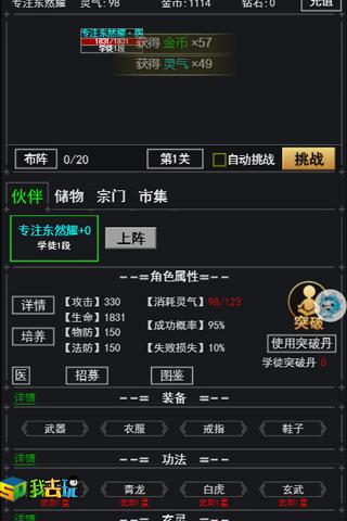武道神尊2