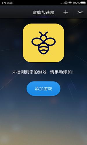 蜜蜂加速器永久免費版截圖1