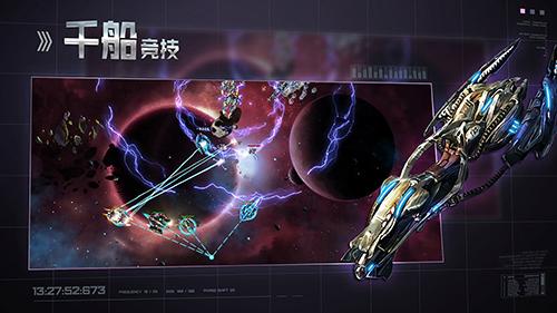 星空之战截图3