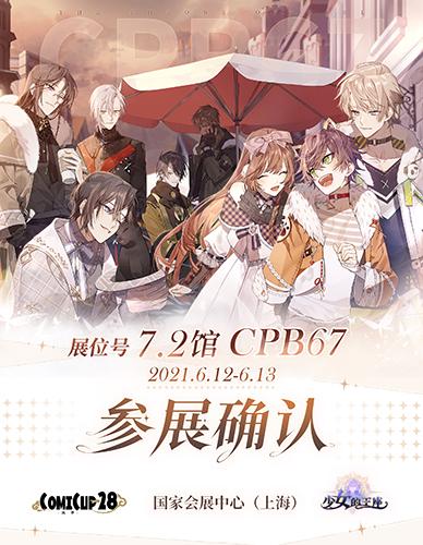 上海CP28漫展《少女的王座》超多福利活动攻略一览!