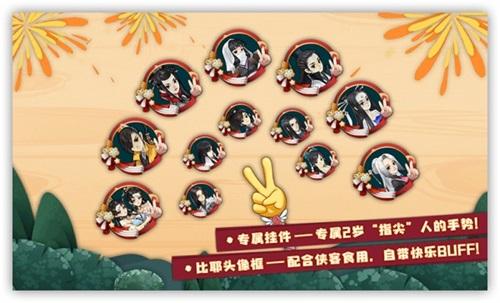 《剑网3:指尖江湖》周年庆典送送送!直播精彩来袭