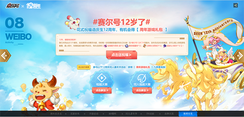 《赛尔号》十二周年庆微博送祝福赢好礼