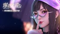 《璀璨星途》玩法视频首爆 体验经纪人造星之旅