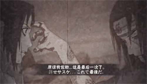 火影忍者手游7