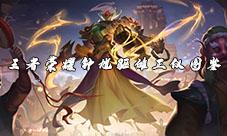 王者荣耀钟馗驱傩正仪图鉴 S24赛季排位皮肤