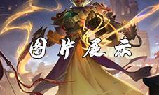 王者榮耀鐘馗驅儺正儀圖片 S24賽季皮膚高清海報