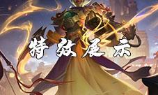 王者荣耀钟馗驱傩正仪特效 S24赛季皮肤技能效果