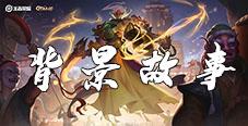 王者荣耀钟馗驱傩正仪背景故事 S24赛季皮肤传记