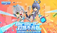 《比特大爆炸》携手洛天依主题曲《BiuBiuBiu》完整版MV上线!
