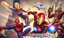 《漫威超级战争》先锋测试将来袭 全新英雄抢先曝光