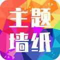 主題墻紙大全app