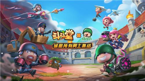 《斗斗堂》iOS新版本上线联动炮炮兵开启斗弹新时代