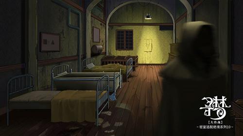 密室逃脱绝境系列10寻梦大作战截图3