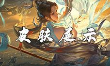 王者榮耀大喬白鶴梁神女視頻 聯動皮膚展示動畫