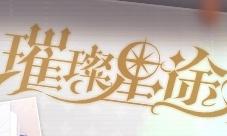 娱乐圈经纪人造星手游《璀璨星途》预约开启!