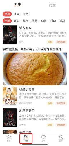 橘子小说浏览器图片2