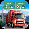 遨游城市遨游中國卡車模擬器