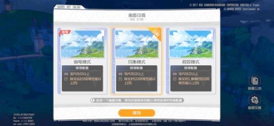 刀剑神域黑衣剑士:王牌新闻配图12