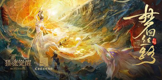 《獵魂覺醒》X大唐西市博物館文創聯動紀實發布